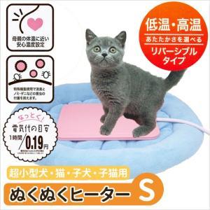 犬猫用  暖房器具 超小型 猫用  ぬくぬくヒーター S minnaegao