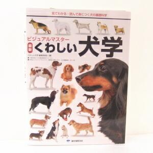 (ペット書籍)ビジュアルマスター 最新くわしい犬学|minnaegao
