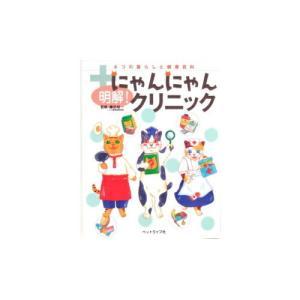 (ペット書籍)(家庭医学)ネコの暮らしと健康百科 明解 にゃんにゃんクリニック|minnaegao