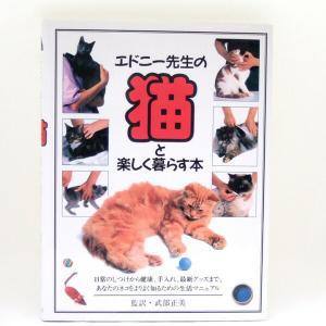 (ペット書籍)(飼育・しつけ)エドニー先生の猫と楽しく暮らす本|minnaegao