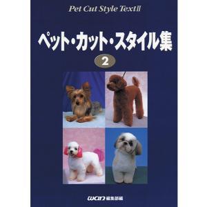 (ペット書籍)(トリマー・ペット美容)ペット・カット・スタイル集2 minnaegao