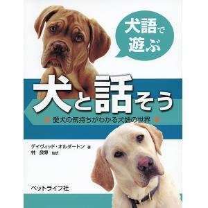 (ペット書籍)(飼育・しつけ)犬と話そう愛犬の気持ちがわかる犬語の世界 minnaegao
