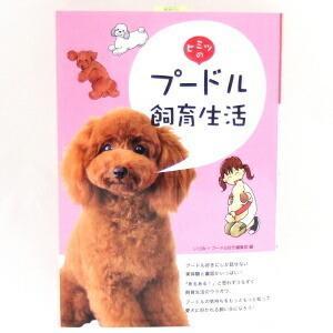 (ペット書籍)ヒミツのプードル飼育生活 minnaegao
