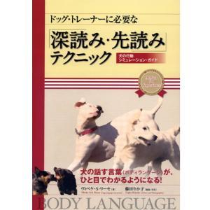 (ペット書籍)ドッグ・トレーナーに必要な「深読み・先読み」テクニック minnaegao