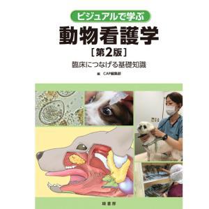 (ペット書籍)(動物看護学)ビジュアルで学ぶ動物看護学臨床につなげる基礎知識|minnaegao