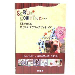 (ペット書籍)(趣味)写真で楽しむやさしいスクラップブッキング|minnaegao