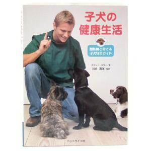 (ペット書籍)(飼育・しつけ)子犬の健康生活獣医師と育てる子犬安全ガイド|minnaegao