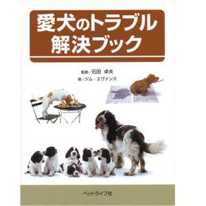 (ペット書籍)(飼育・しつけ)愛犬のトラブル解決ブック|minnaegao