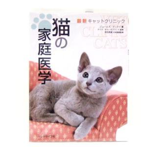(ペット書籍)(家庭医学)猫の家庭医学|minnaegao