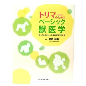 (ペット書籍)(トリマー・ペット美容)トリマーのためのベーシック獣医学知っておきたい犬の健康管理と衛生学|minnaegao