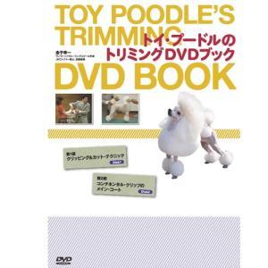 (ペット書籍)(映像ソフト DVD)(トリマー・ペット美容)トイ・プードルのトリミングDVDブック|minnaegao