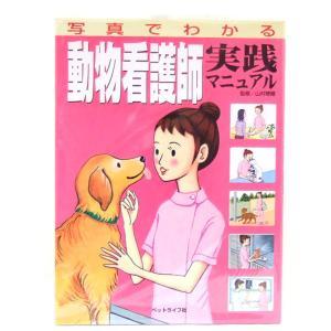 (ペット書籍)(動物看護学)写真でわかる動物看護師実践マニュアル|minnaegao