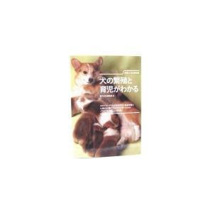 (ペット書籍)(繁殖)犬の繁殖と育児がわかる|minnaegao