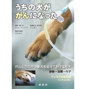 (ペット書籍)(日本図書館協会選定図書)うちの犬ががんになった|minnaegao