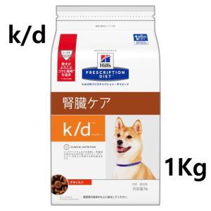 療法食/ヒルズ/犬用/ドライ/ k/d  ドライ  1Kg 腎臓病の食事療法に minnaegao