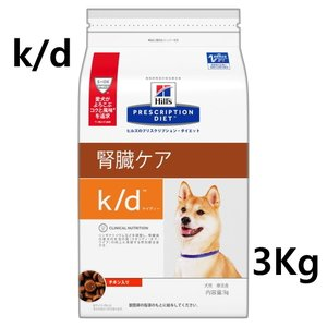 療法食 ヒルズ  犬用 ドライ k d  ドライ  3Kg 腎臓病の食事療法に|minnaegao