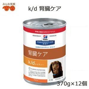 療法食 ヒルズ 犬用 缶詰 プリスクリプション・ダイエット k d   缶詰  370g  12個入腎臓病の食事療法に|minnaegao