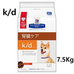 療法食 犬 ヒルズ  k d ドライ 7.5Kg 腎臓病の食事療法に minnaegao