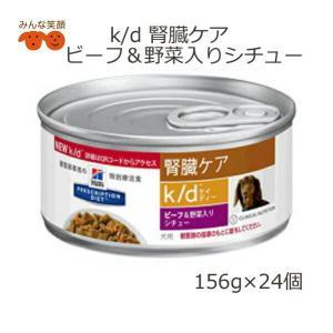 療法食 犬 ヒルズ プリスクリプション・ダイエット腎臓ケア k d ビーフ&野菜入り シチュー缶詰 1ケース 156g×24個腎臓病の食事療法に|minnaegao
