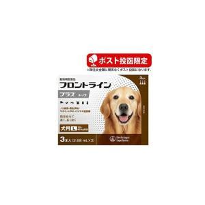犬用 ノミ ダニ 駆除剤  フロントラインプラス犬用Lサイズ(体重20〜40Kg未満)3本入り  動物用医薬品 メール便で送料無料 minnaegao