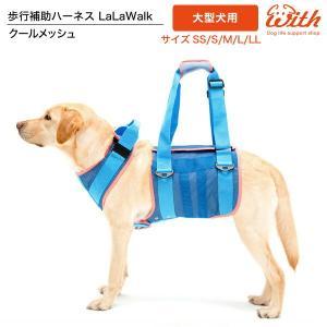 犬 介護 ハーネス ララウォーク LaLaWalk 歩行補助ハーネス 大型犬用 クールメッシュ SS S M L LL|minnaegao