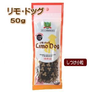 犬用 おやつ リモナイト 国産 CKC推奨商品  犬用リモ・ドッグ50g  メール便対応5個まで164円|minnaegao