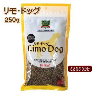 犬 おやつ ふりかけ  CKC推奨商品 犬用 リモ・ドッグ ささみふりかけ  250g  メール便164円1個まで対応|minnaegao