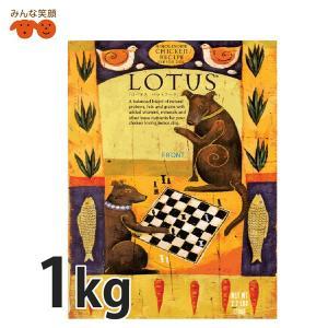 ポイント12倍 お取寄せ 犬用 ペットフード ロータス ドライ ロータス シニア チキンレシピ 小粒 中粒  高齢犬用 1kg|minnaegao