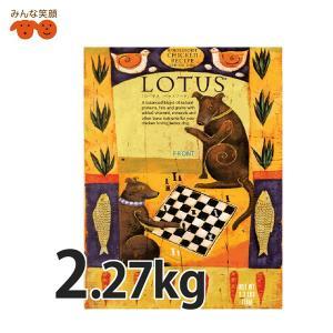 ポイント12倍 お取寄せ 犬用 ペットフード ロータス ドライ ロータス シニア チキンレシピ 小粒 中粒 高齢犬用 2.72kg|minnaegao