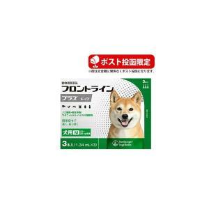犬用 ノミ ダニ 駆除  フロントラインプラス犬用Mサイズ(体重10〜20Kg未満)3本入り  動物用医薬品 メール便で送料無料 minnaegao