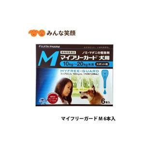 犬 ノミ ダニ駆除剤  マイフリーガード犬用Mサイズ(体重10〜20Kg未満)6本入り|minnaegao