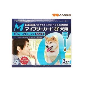 犬 ノミ ダニ 駆除剤  マイフリーガードαアルファ犬用M(体重10〜20Kg未満)3本入  メール便で送料無料|minnaegao