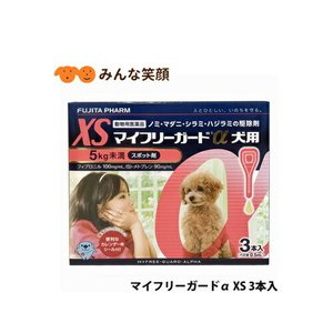 犬 ノミ ダニ 駆除剤  マイフリーガードαアルファ犬用XS(体重5Kg未満)3本  メール便で送料無料|minnaegao