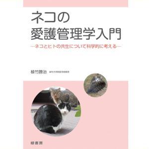 ネコの愛護管理学入門|minnaegao