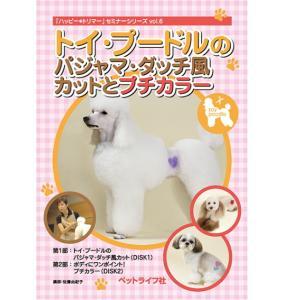 DVD トイ・プードルのパジャマ・ダッチ風カットとプチカラー|minnaegao