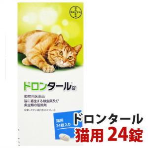 猫用 内部寄生虫駆除剤 バイエル   猫用 ドロンタール 24錠   動物用医薬品|minnaegao
