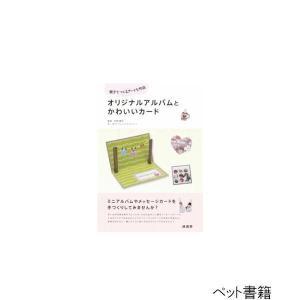 (ペット書籍)(カルチャー)親子でつくるアートな作品オリジナルアルバムとかわいいカード|minnaegao
