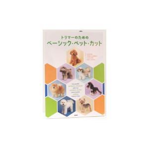 (ペット書籍)トリマーのためのベーシック・ペット・カット|minnaegao