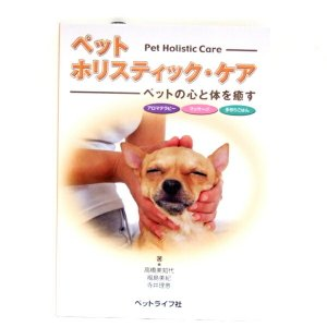 (ペット書籍)(家庭医学)ペット・ホリスティック・ケアペットの心と体を癒す|minnaegao