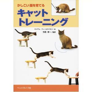 (ペット書籍)(トレーニング)キャットトレーニングかしこい猫を育てる|minnaegao