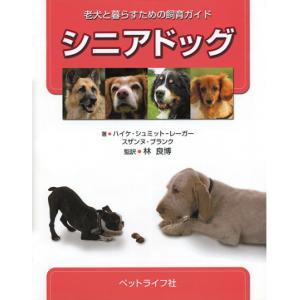 (ペット書籍)(飼育・しつけ)シニアドッグ老犬と暮らすための飼育ガイド|minnaegao