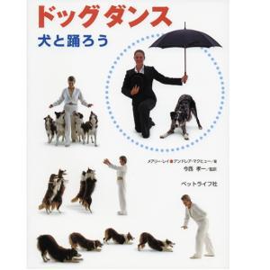 (ペット書籍)(トレーニング)ドッグダンス犬と踊ろう|minnaegao