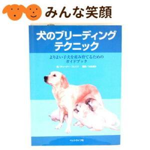 (ペット書籍)(家庭医学)犬のブリーディングテクニックよりよい子犬を産み育てるためのガイドブック|minnaegao