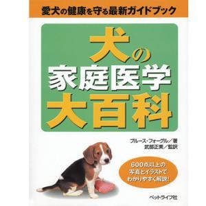 (ペット書籍)(家庭医学)犬の家庭医学大百科愛犬の健康を守る最新ガイドブック|minnaegao