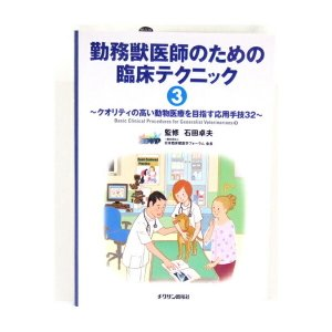(ペット書籍)(小動物獣医学)勤務獣医師のための臨床テクニック3クオリティの高い動物医療を目指す応用手技32|minnaegao
