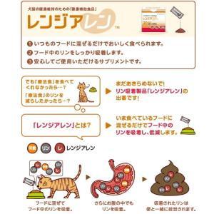 レンジアレン0.25×30包入り犬猫用 minnaegao 02