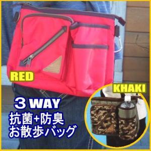 お散歩バッグ 3WAY プレーンワイド(トリーツポーチ マナーポーチ)メール便で送料無料|minnaegao