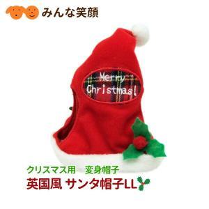 メール便で送料無料 クリスマス 変身帽子 英国風 サンタ帽子 LL 秋冬物|minnaegao