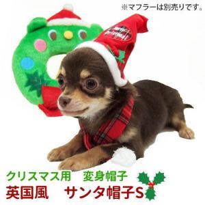 メール便で送料無料 クリスマス 変身帽子 英国風 サンタ帽子 S 秋冬物|minnaegao