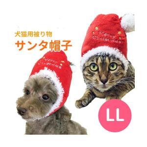 犬用 サンタ帽子  LL クリスマス コスプレ 変身 パーティー イベント 写真撮影 被り物 小物 秋冬物|minnaegao